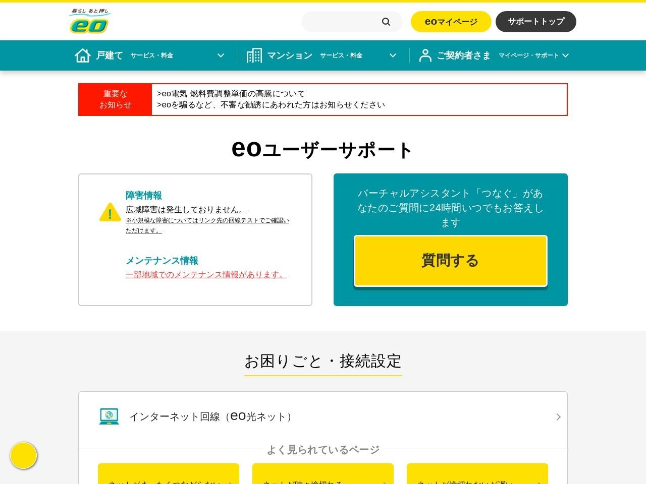 ニッポンレンタカー/堺駅南口営業所
