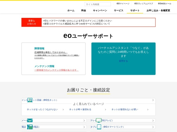 Screenshot of www.eonet.ne.jp