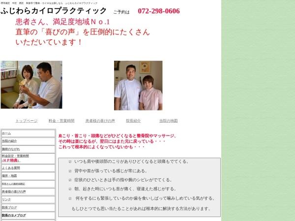 http://www.eonet.ne.jp/~fujiwarachiro/index.html