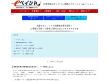 http://www.epaint.jp/