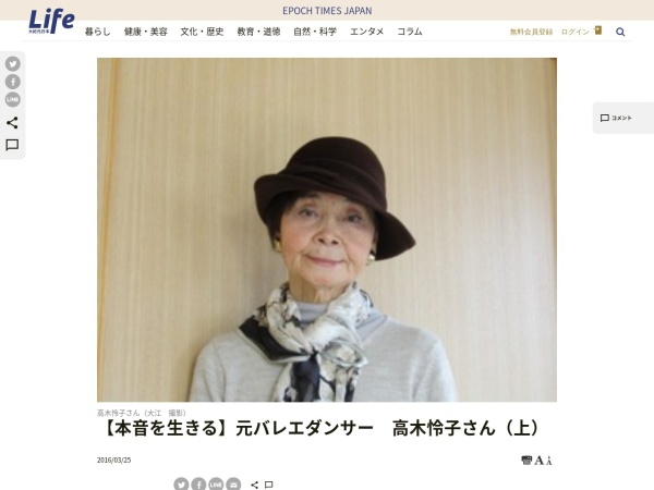 Screenshot of www.epochtimes.jp
