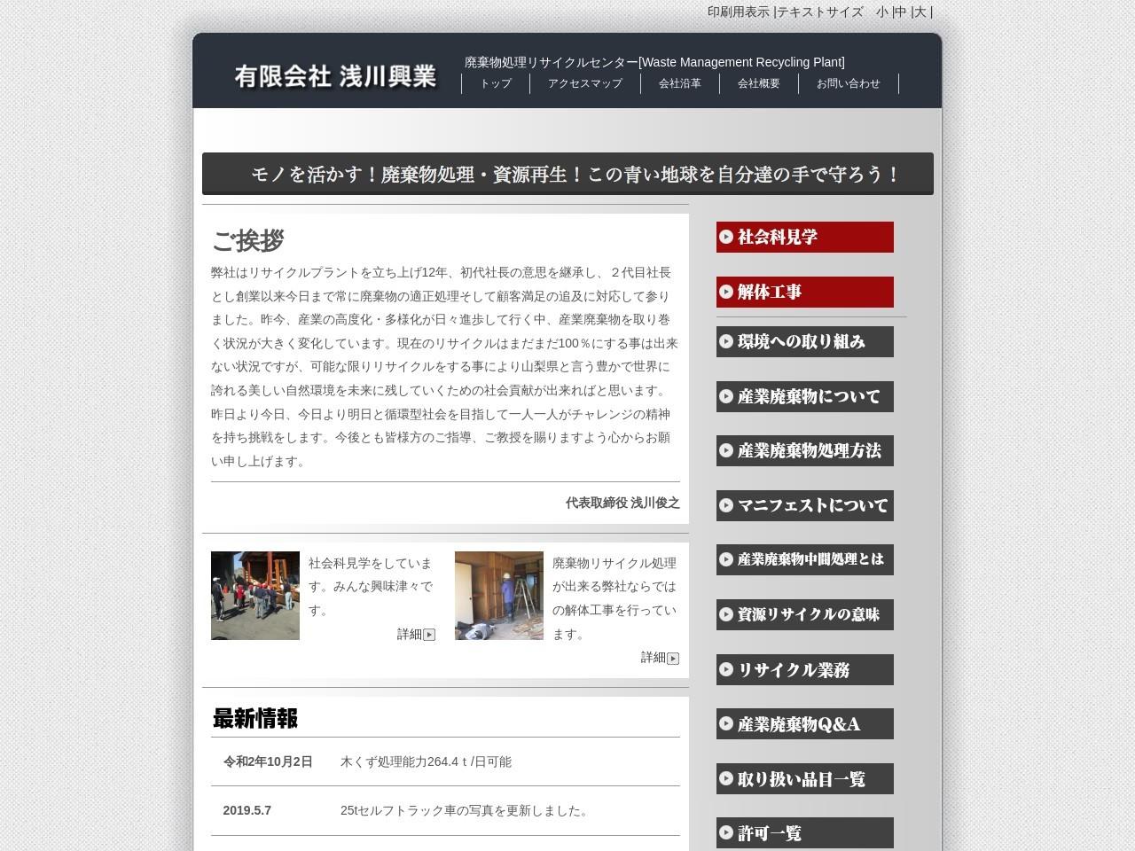 有限会社浅川興業