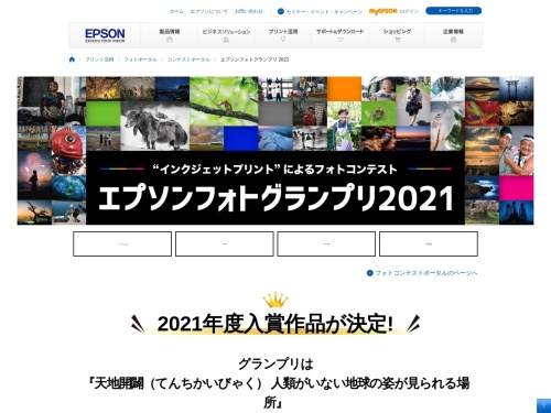 http://www.epson.jp/katsuyou/photo/sanka/contest/gp/