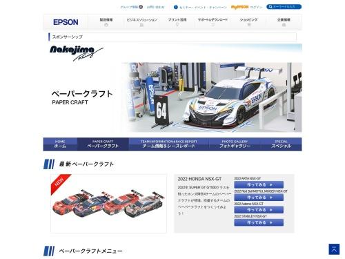 http://www.epson.jp/sponsor/nakajima/craft/