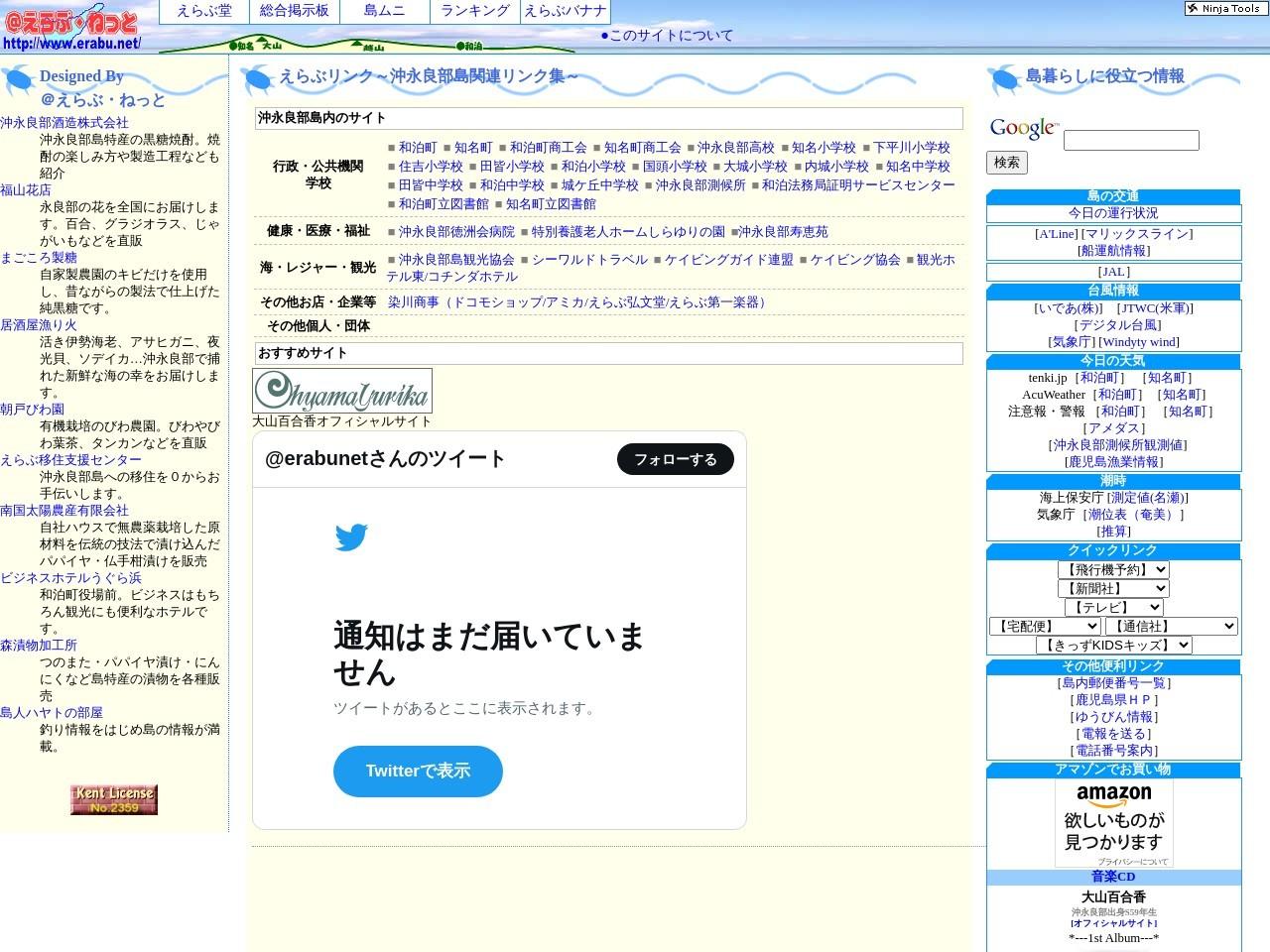 沖永良部島検索サイト~@えらぶ・ねっと~
