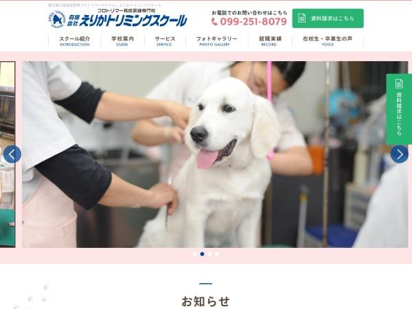 http://www.erika.co.jp