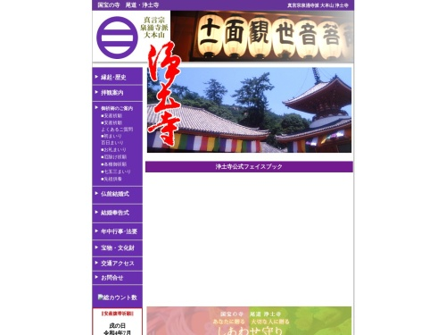 http://www.ermjp.com/j/temple/