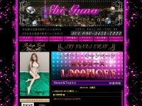 Screenshot of www.es-kizuna.com