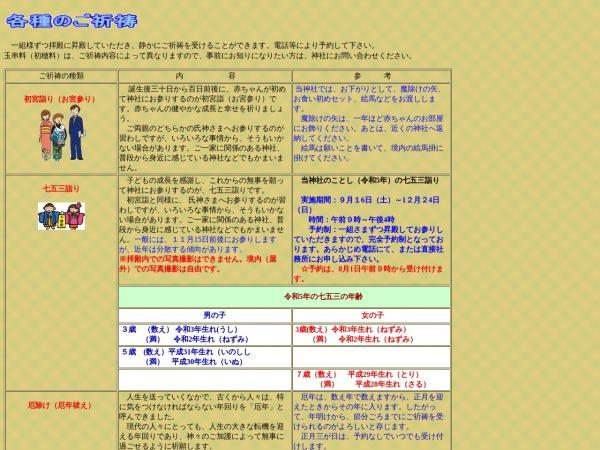 http://www.esakajinja.or.jp/05gokitou2.html