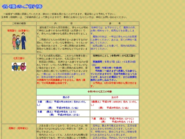 Screenshot of www.esakajinja.or.jp