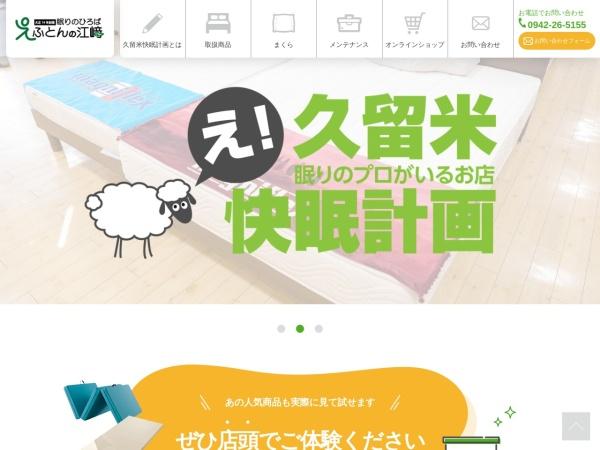 http://www.esaki210.com