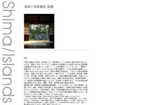http://www.est.hi-ho.ne.jp/shigemori/association-jp.html