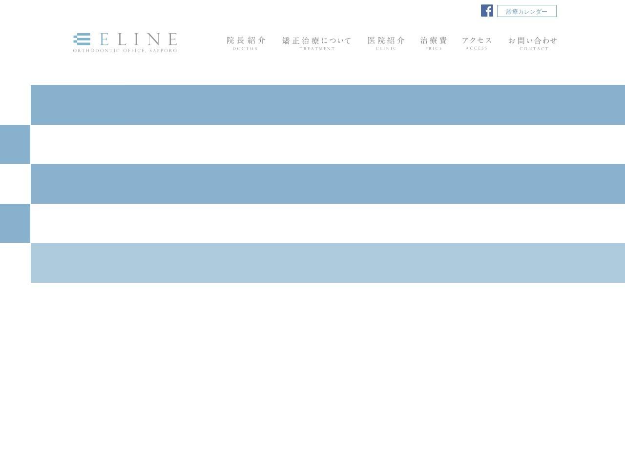 医療法人社団  E-LINE矯正歯科 (北海道札幌市西区)