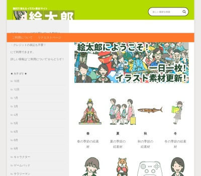 Screenshot of www.etaro.net