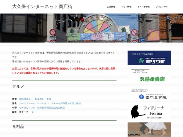 Screenshot of www.etown-okubo.net