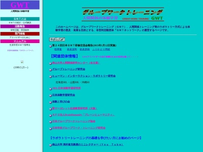 Screenshot of www.eva.hi-ho.ne.jp