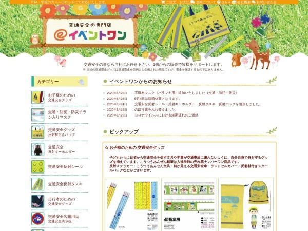 http://www.event1.jp