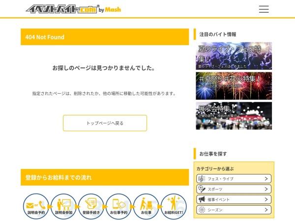 Screenshot of www.eventarbeit.com