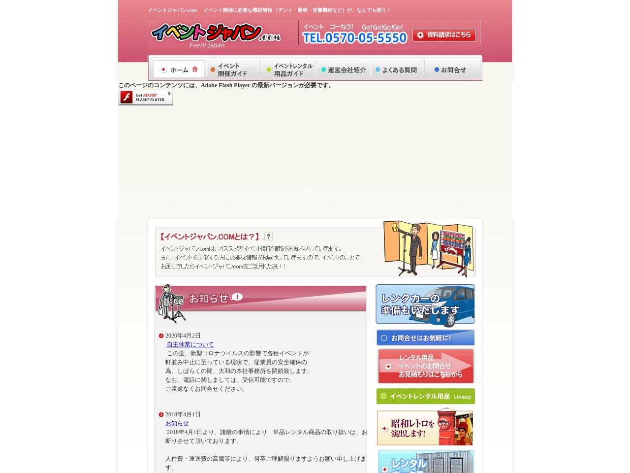 イベントジャパン.com イベント情報やイベント開催に必要な機材(テント・照明・音響機材など)がレンタルで、なんでも揃います!