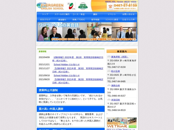 Screenshot of www.evergreen-english.com