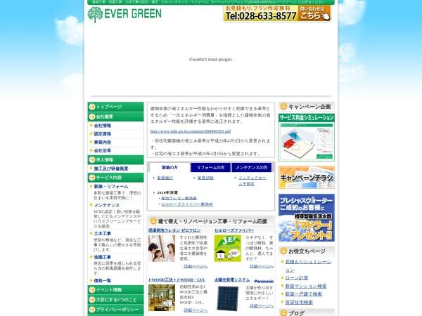 http://www.evergreen.sc