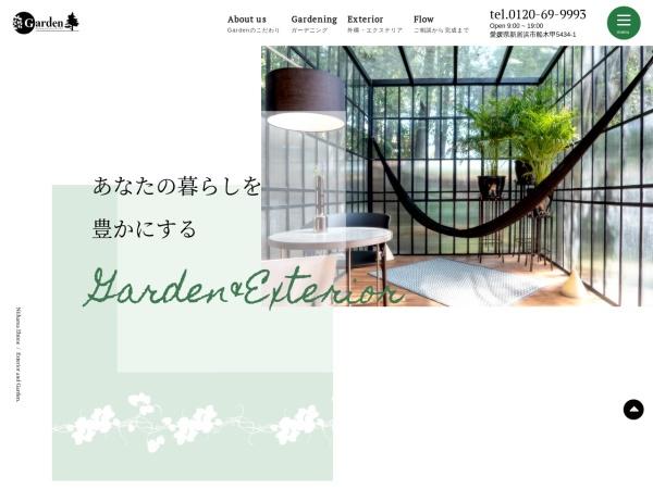 Screenshot of www.ex-garden.net