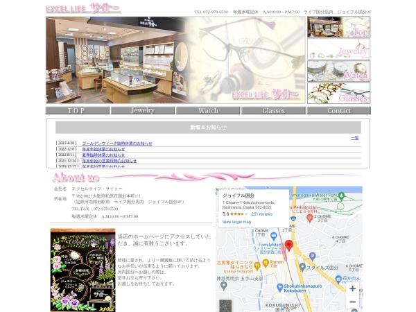 http://www.ex-saito.com