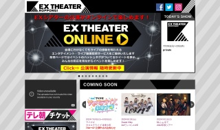 EX THEATER ROPPONGI