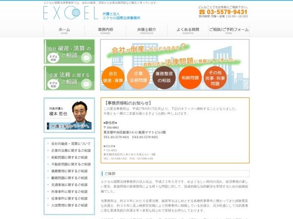 Screenshot of www.excel-law.jp