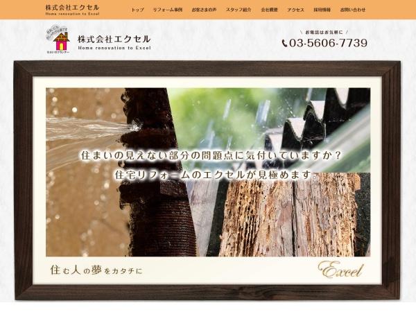 http://www.excel-tokyo.jp