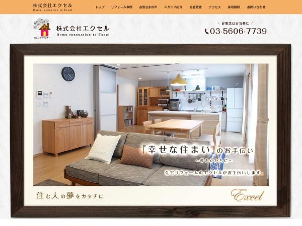 Screenshot of www.excel-tokyo.jp