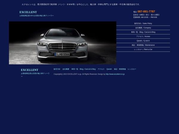 Screenshot of www.excellent.co.jp
