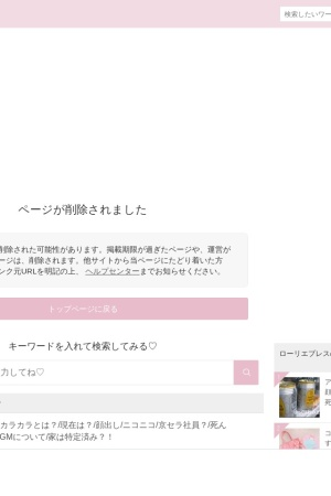 Screenshot of www.excite.co.jp