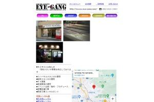 eye-gangミュージックスクール