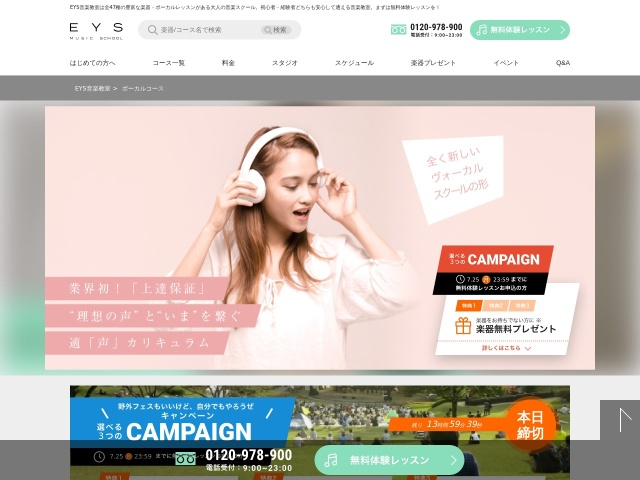 http://www.eys-musicschool.com/course_vocal/