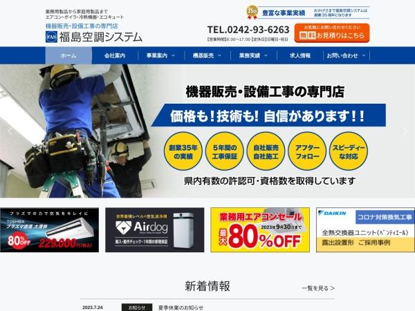Screenshot of www.f-airsys.co.jp