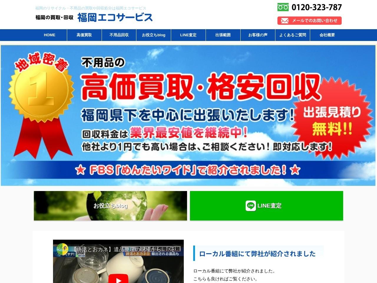 不用品買取・回収の福岡エコサービス