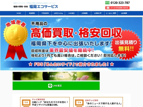 Screenshot of www.f-eco.jp