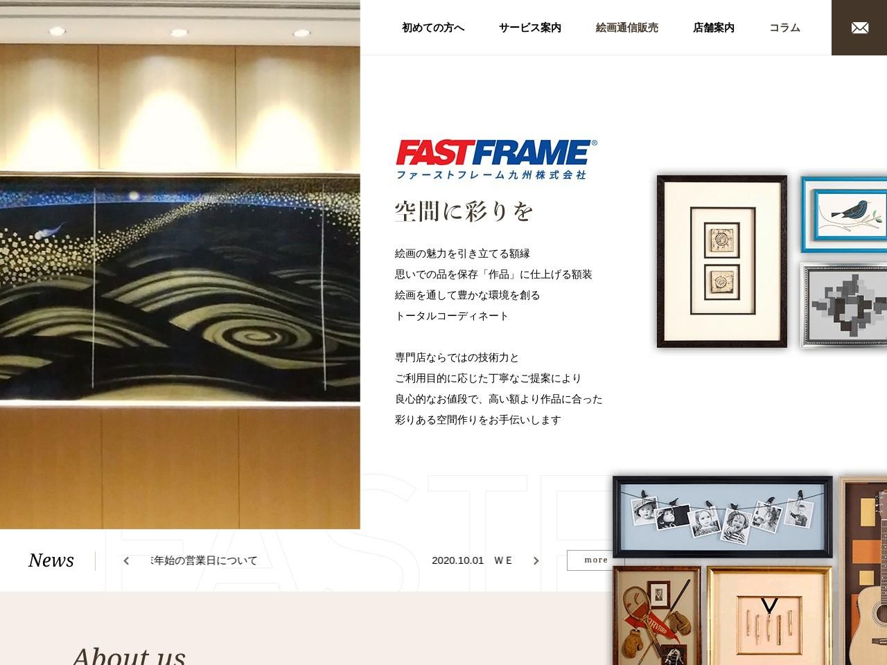 ファーストフレーム九州株式会社
