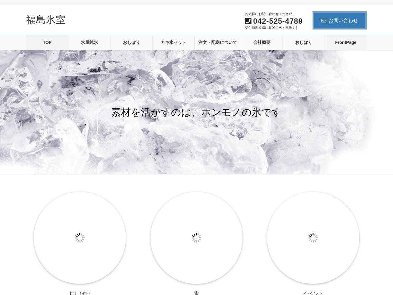 有限会社福島氷室