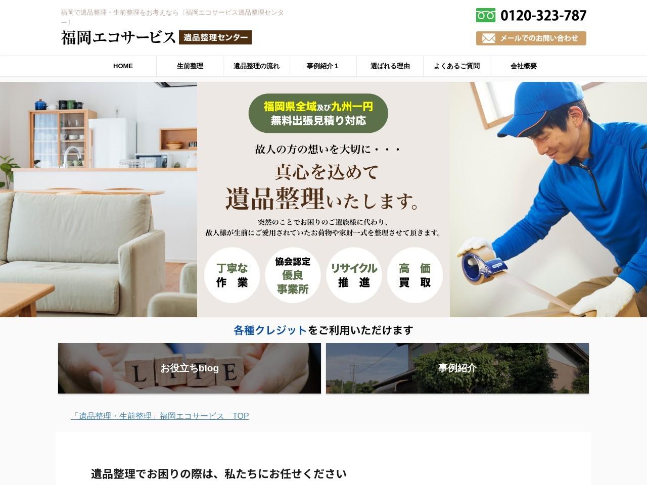 福岡エコサービス遺品整理センター