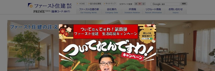 Screenshot of www.f-juken.co.jp