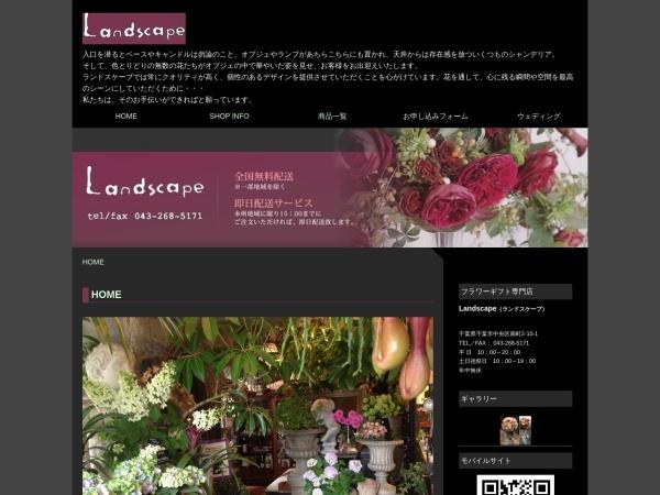 Screenshot of www.f-landscape.com