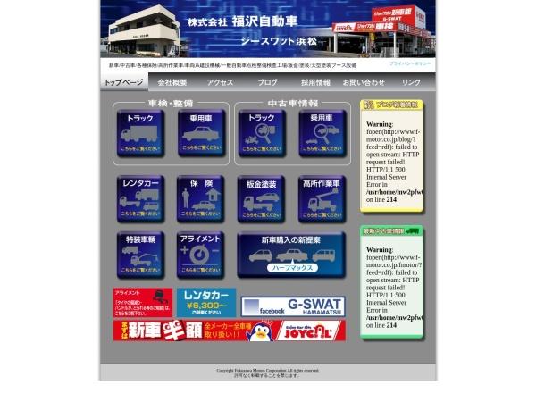 Screenshot of www.f-motor.co.jp