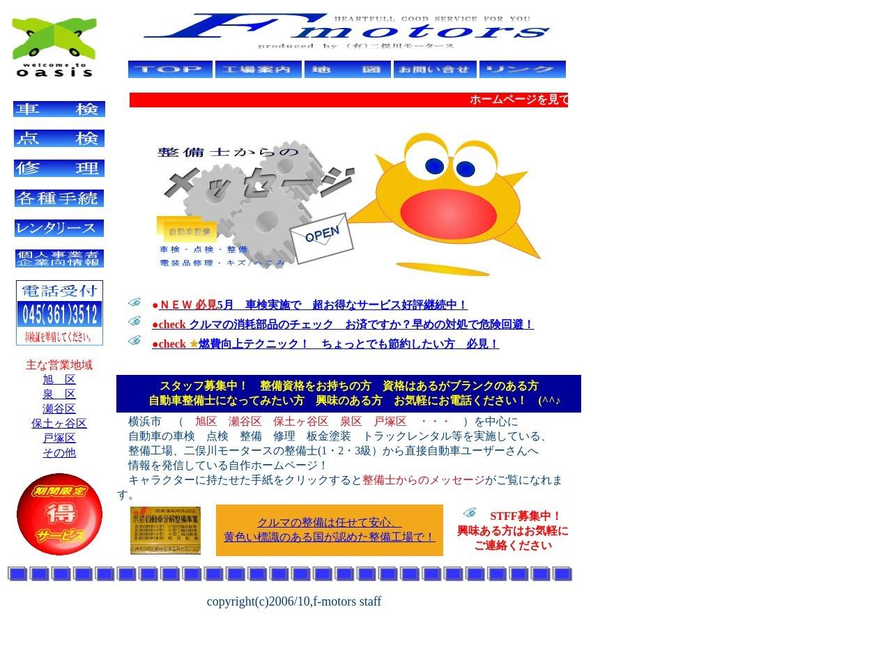 株式会社二俣川モータース/第一工場