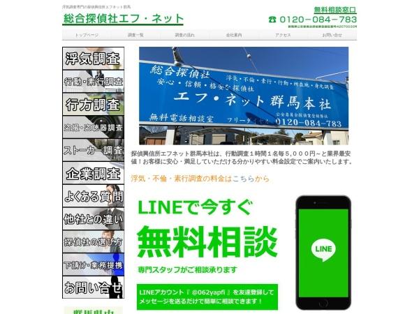 Screenshot of www.f-net-kikaku.com