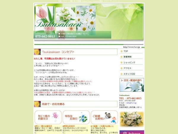 Screenshot of www.f-o-t.jp