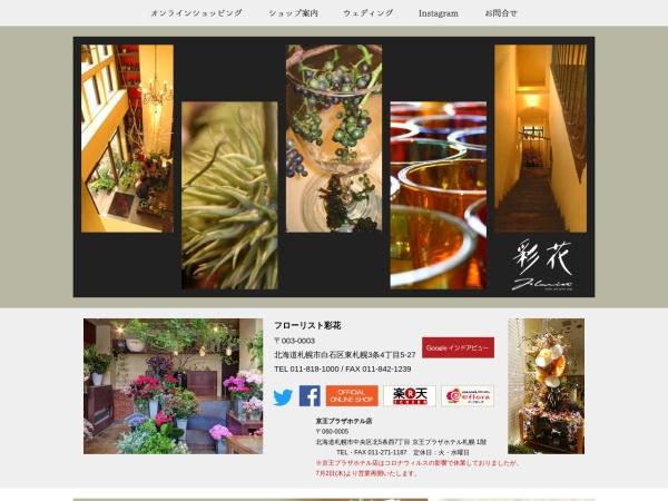 Screenshot of www.f-saika.com