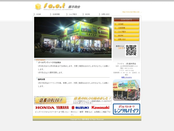 Screenshot of www.fact-bike.com