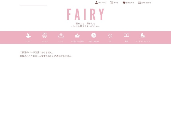Screenshot of www.fairynet.co.jp